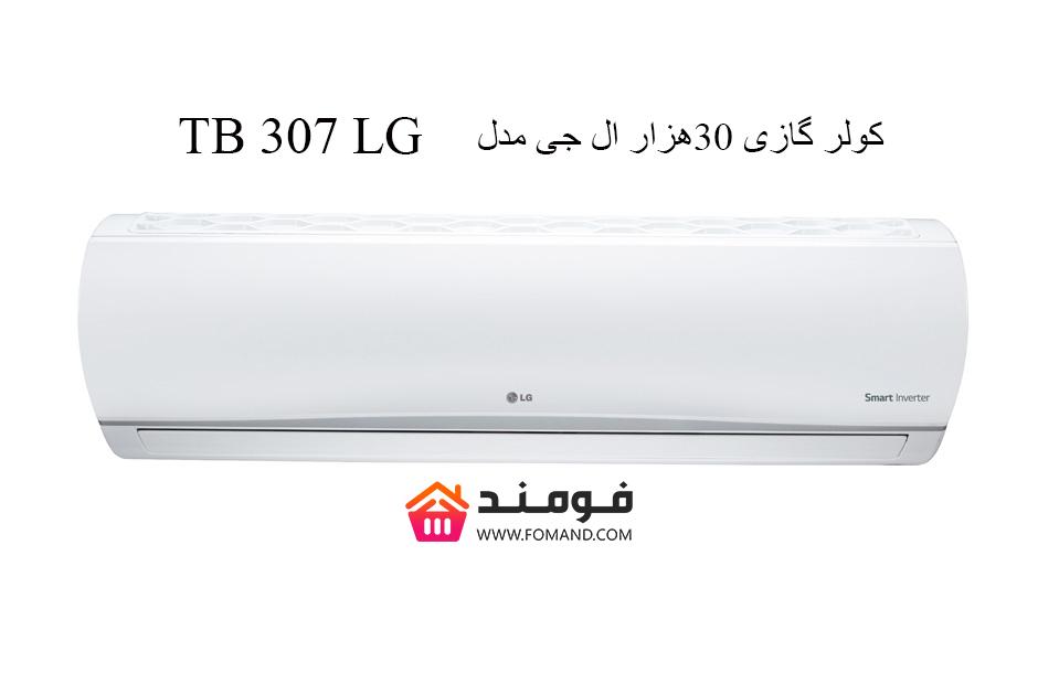 کولر گازی 30000 هزار ال جی مدل TB307