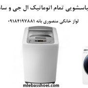 ماشین لباسشویی تمام اتوماتیک