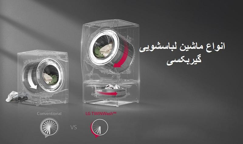 قیمت و مشخصات انواع ماشین لباسشویی گیربکسی ال جی