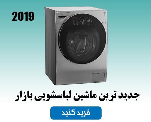 جدیدترین-ماشین-لباسشویی