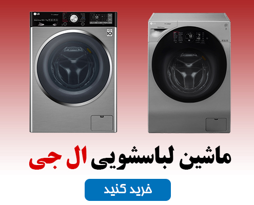 ماشین-لباسشویی-ال-جی