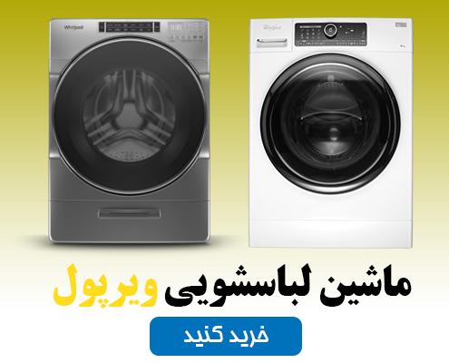 ماشین-لباسشویی-ویرپول